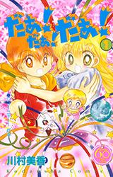川村美香「だぁ! だぁ! だぁ!」なかよし60周年記念版1巻。ひょんなことから同居することになった未夢と彷徨のもとに、突如宇宙人の赤ちゃん・ルゥが飛来する。子育てとラブコメを描いた作品だ。