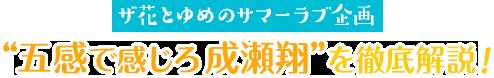 """ザ花とゆめのサマーラブ企画 """"五感で感じろ 成瀬翔""""を徹底解説!"""