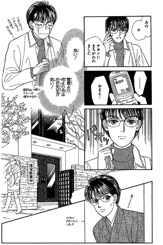 成田美名子 画業40周年インタビ...