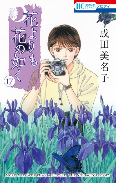 成田美名子「花よりも花の如く⑰」