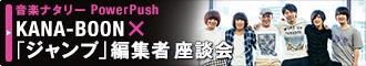音楽ナタリー PowerPush KANA-BOON「ダイバー」特集 メンバー&「ジャンプ」編集者座談会