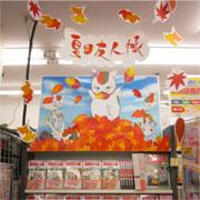 アニメイト長野店