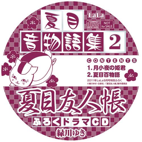 「ドラマCD『夏目音物語集2』」