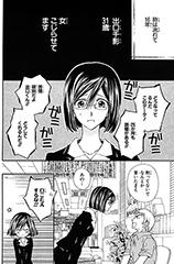 「31☆アイドリーム」の1ページ。背景も細かく写実的に描かれている。