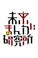 未来まんが研究所 - ニコニコチャンネル