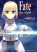 「Fate/stay night」西脇だっと/TYPE-MOON