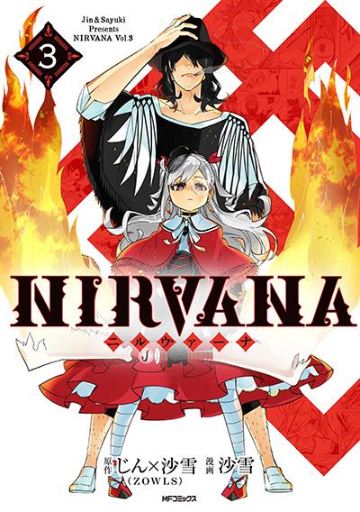 「NIRVANA-ニルヴァーナ-③」