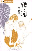 西炯子「娚の一生」(3)