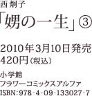 西炯子「娚の一生」(3) / 2010年3月10日発売 / 420円(税込) / 小学館フラワーコミックスアルファ / ISBN:978-4-09-133027-7