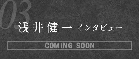 [COMING SOON] 03. 浅井健一インタビュー