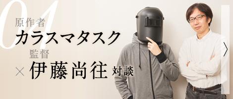 04. カラスマタスク×伊藤尚往監督対談