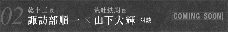 [COMING SOON] 02. 諏訪部順一(乾十三役)×山下大輝(荒吐鉄朗役)対談