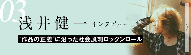 03. 浅井健一インタビュー