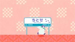 アニメ「おこしやす、ちとせちゃん」エンディングより。