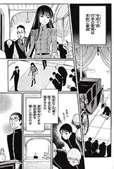 「パレス・メイヂ」2巻より。
