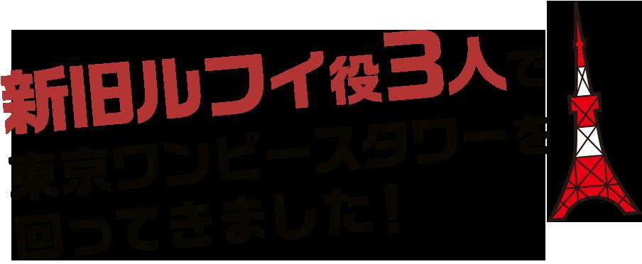 新旧ルフィ役3人で東京ワンピースタワーを回ってきました!