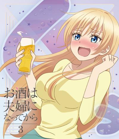 「お酒は夫婦になってから」vol.3