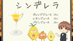 お酒のレシピを紹介するコーナーにはレモ男たちフルーツがたびたび登場する。