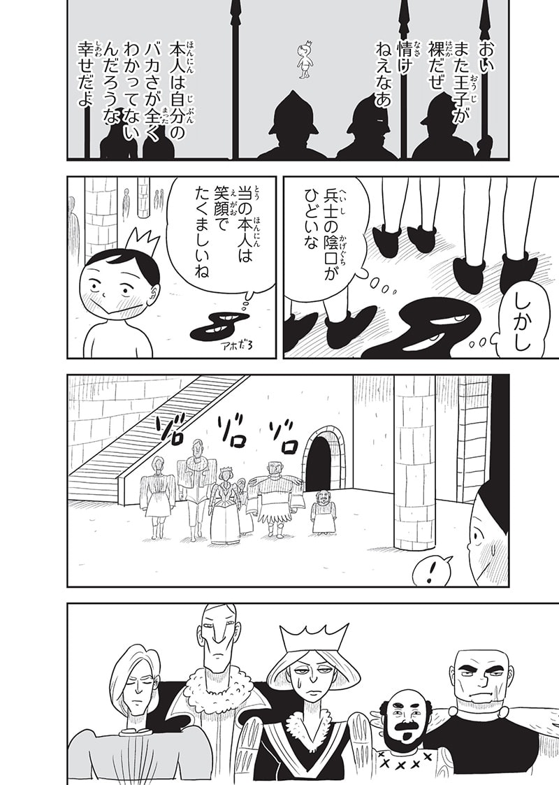 王様ランキングの画像 p1_22