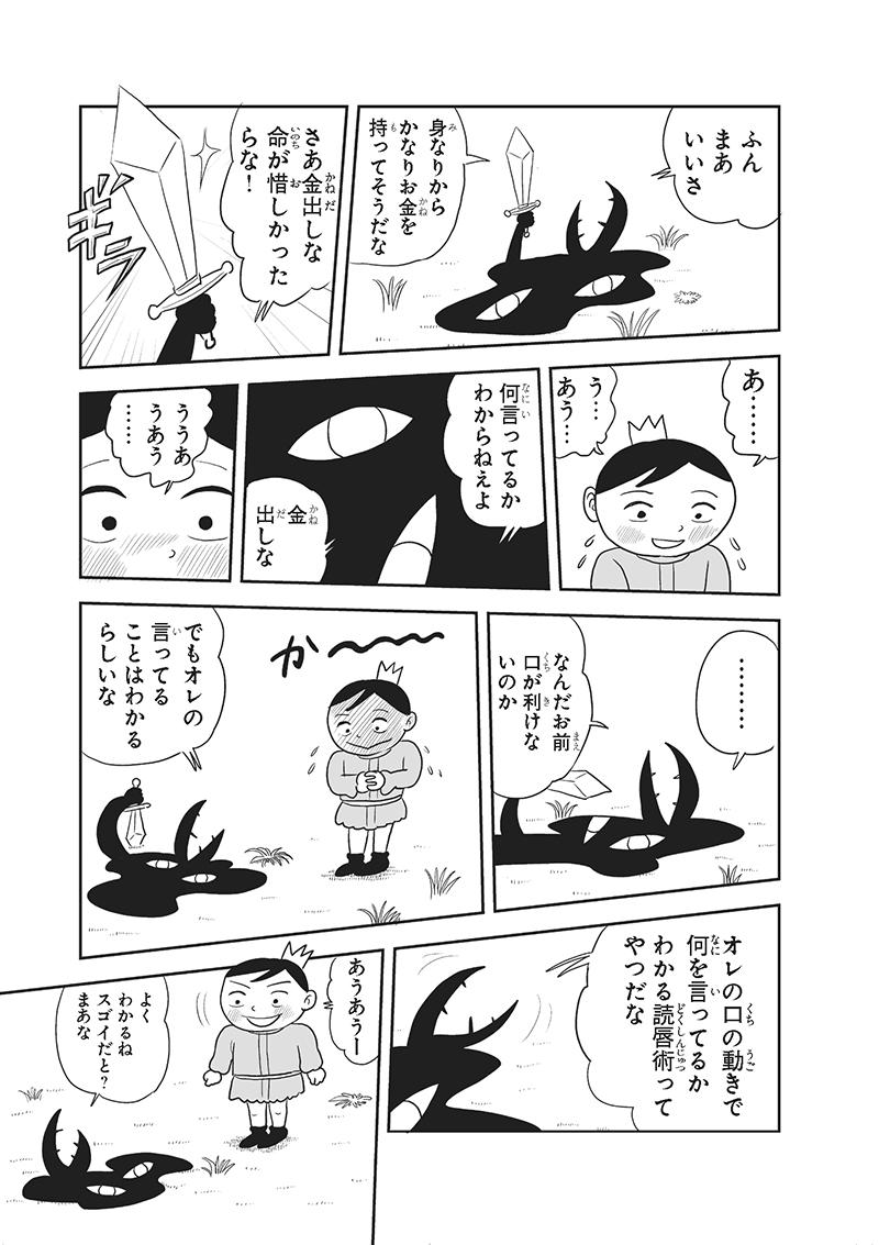 王様ランキングアニメ化