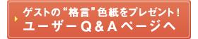 """ゲストの""""格言""""色紙をプレゼント!ユーザーQ&Aページヘ"""