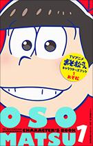 「TVアニメおそ松さんキャラクターズブック1 おそ松」