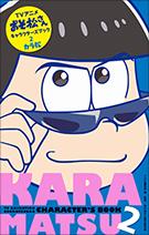 「TVアニメおそ松さんキャラクターズブック2 カラ松」