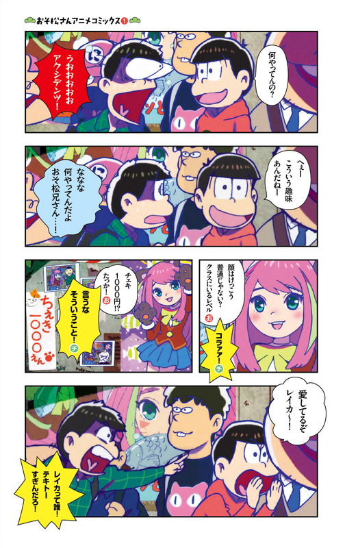 おそ松さんアニメコミックス コミックナタリー 特集インタビュー