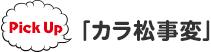 Pick Up「カラ松事変」