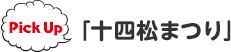 Pick Up「十四松まつり」