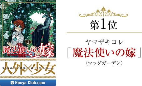 1位 ヤマザキコレ「魔法使いの嫁」(マッグガーデン)