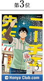 3位 松駒原作、ハシモト作画「ニ-チェ先生~コンビニに、さとり世代の新人が舞い降りた~」(KADOKAWA メディアファクトリー)