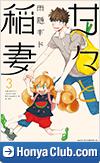 10位 雨隠ギド「甘々と稲妻」(講談社)