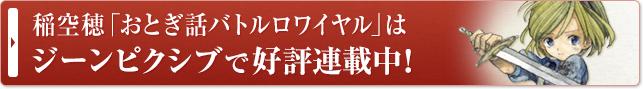 稲空穂「おとぎ話バトルロワイヤル」はジーンピクシブで好評連載中!
