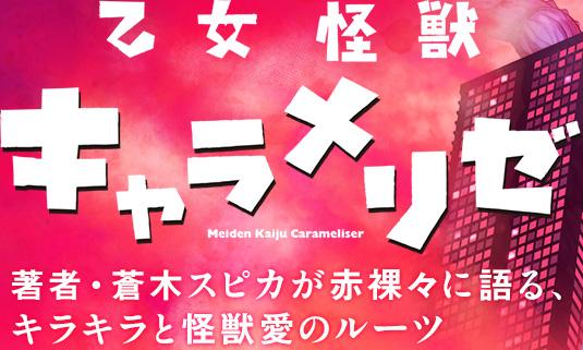 「乙女怪獣キャラメリゼ」|著者・蒼木スピカが赤裸々に語る、キラキラと怪獣愛のルーツ