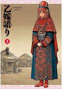 森薫「乙嫁語り」(3)