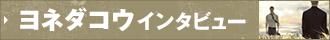 ヨネダコウ インタビュー
