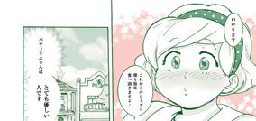 「パティシエさんとお嬢さん」1巻、第9話より。