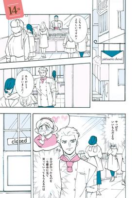 「パティシエさんとお嬢さん」1巻、第14話より。