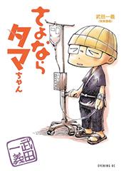 武田一義のデビュー作「さよならタマちゃん」。© 武田一義/講談社