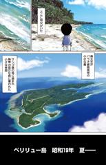 「ペリリュー -楽園のゲルニカ-」第1話の冒頭部分。ペリリュー島の写真が掲載された後、「ここに祖父がいた」という男性のモノローグが登場する。