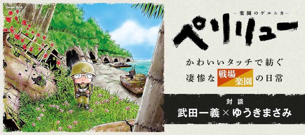 「ペリリュー -楽園のゲルニカ-」|かわいいタッチで紡ぐ、凄惨な戦場の日常 武田一義×ゆうきまさみ対談