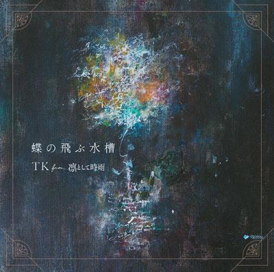 TK from 凛として時雨「蝶の飛ぶ水槽」期間限定盤A