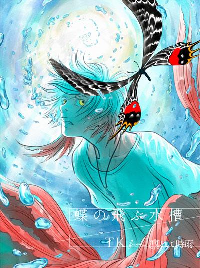 TK from 凛として時雨「蝶の飛ぶ水槽」期間限定盤B