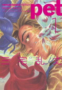 「ペット リマスターエディション」1巻