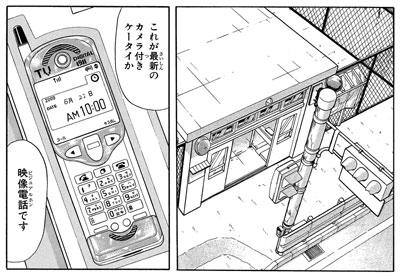 同携帯にはTFT液晶が採用されており、明るく小さな文字も読めるという触れ込みであった。