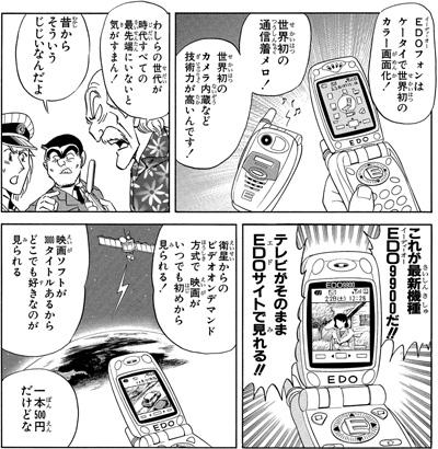 多機能であったEDOフォンだが、65歳以上にしか販売していないため、一般の認知度はそこまで高くなかった。