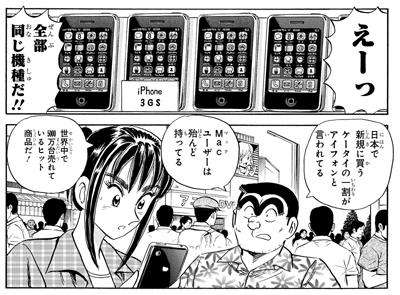 スマートフォンと言えばiPhoneという現状に驚く纏。