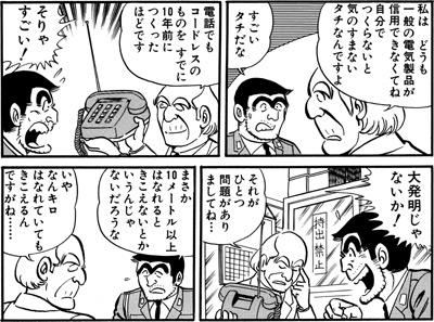 コンセントなしでも動く冷蔵庫やテレビを開発した東京発明研究所の所長は、電話線なしで使える電話機を発明するが……。