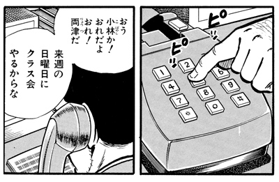 1979年に発表された本エピソードでは、派出所の電話はプッシュボタン式が使用されている。